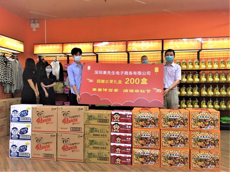 工作动态.1-2深圳果先生电子商务有限公司捐赠水果礼盒200盒.jpg