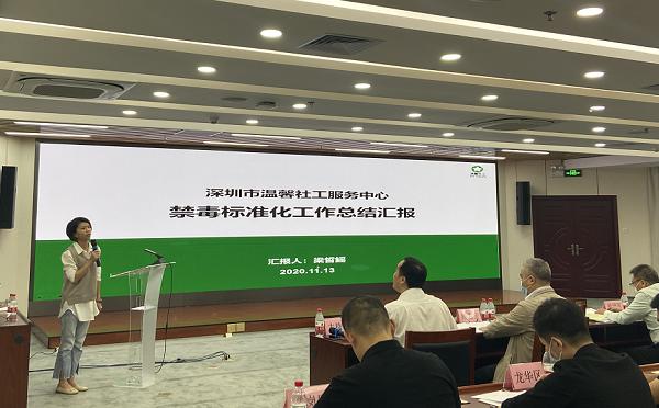 2-深圳市民政局2020年民政标准化试点工作总结及业务培训会完满结束.png