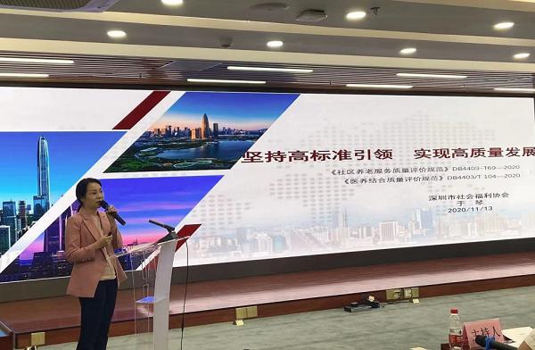 6-深圳市民政局2020年民政标准化试点工作总结及业务培训会完满结束.png