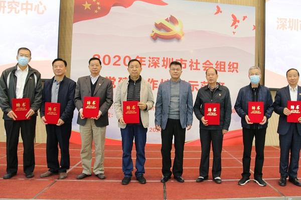 1-深圳市成立社会组织党建研究中心.jpg