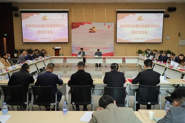 2-深圳市成立社会组织党建研究中心.jpg
