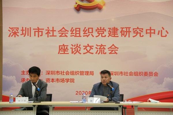 3-深圳市成立社会组织党建研究中心.jpg