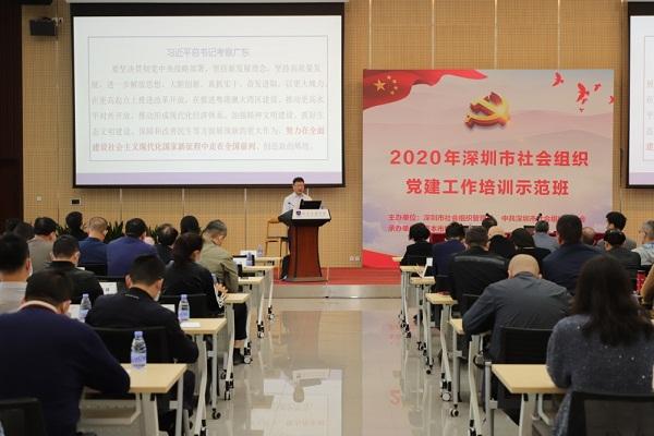 1-深圳市举办社会组织党建工作培训示范班.jpg