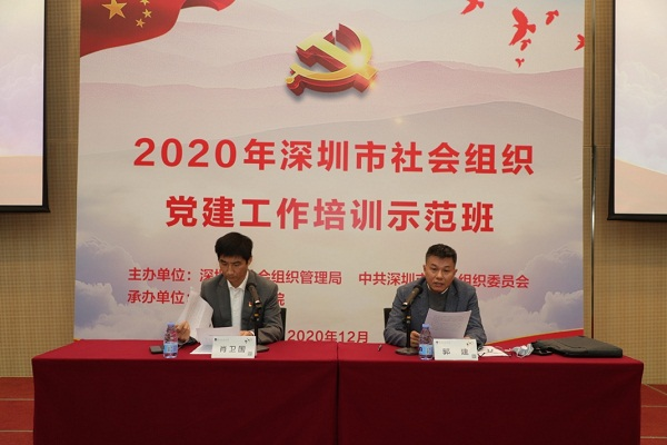 2-深圳市举办社会组织党建工作培训示范班.jpg