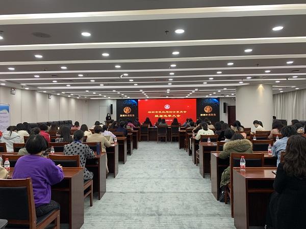 1-深圳市民政局妇委会召开换届选举大会.jpg