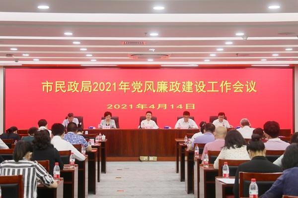 1-市民政局召开党风廉政建设工作会议.jpg