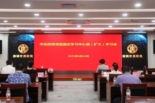 5-市民政局召开党风廉政建设工作会议.jpg