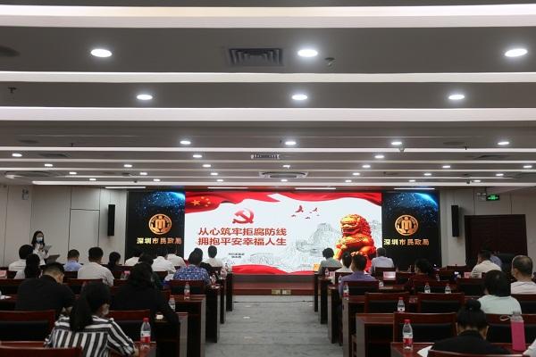 6-市民政局召开党风廉政建设工作会议.jpg