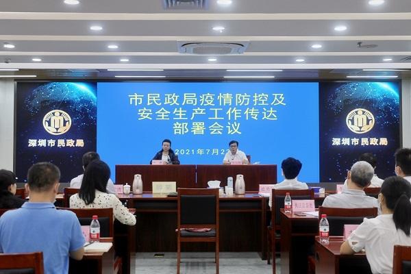 2-深圳市民政局召开疫情防控及安全生产工作传达部署会议.jpg