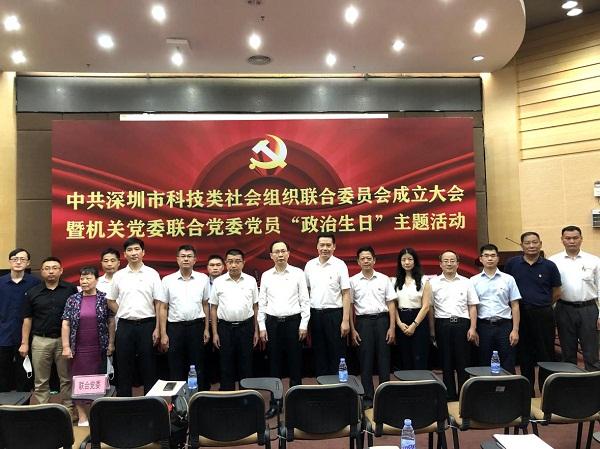 2-深圳市科技类社会组织联合党委召开成立大会 科技类社会组织党建工作迈上新台阶.jpg