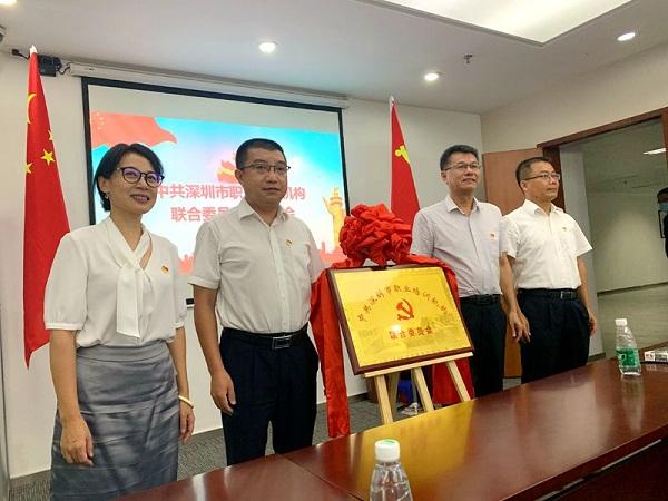 2-深圳市职业培训机构联合党委召开成立大会.jpg
