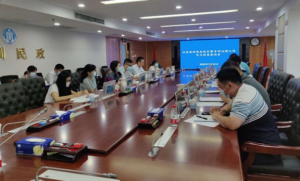 深圳市开展社会救助兜底脱贫暨低保和残疾人两项补贴专项治理迎检工作