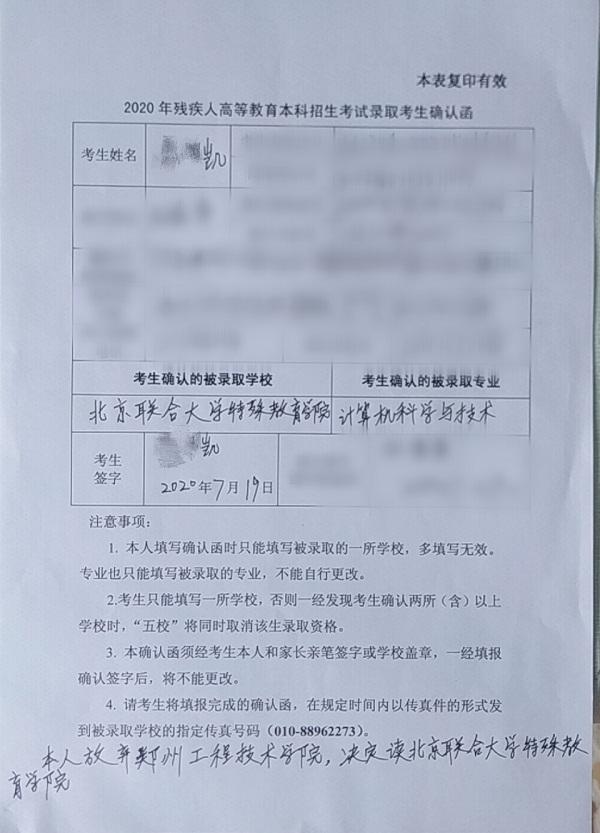 2北京联合大学本科录取通知函.jpg